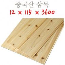 중국산 삼목(3600H)
