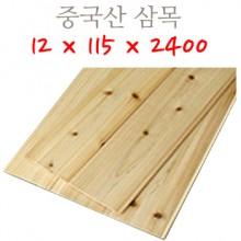 중국산 삼목(2400H)