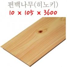 편백나무 히노키(3600H)
