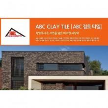 ABC 점토타일